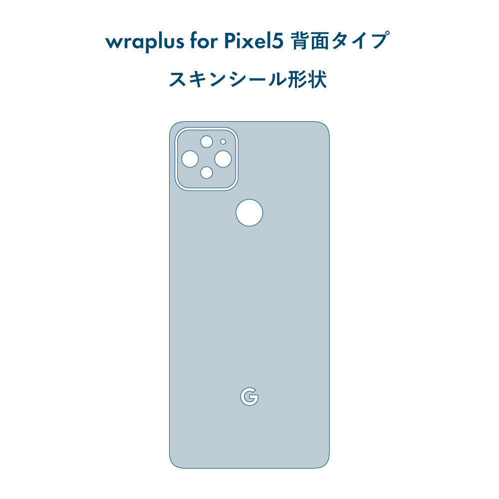 Pixel5 背面 エボニー